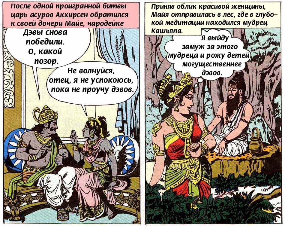 картикея комикс 2