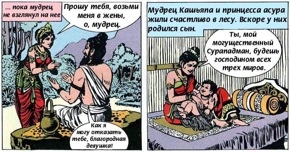 картикея комикс 4