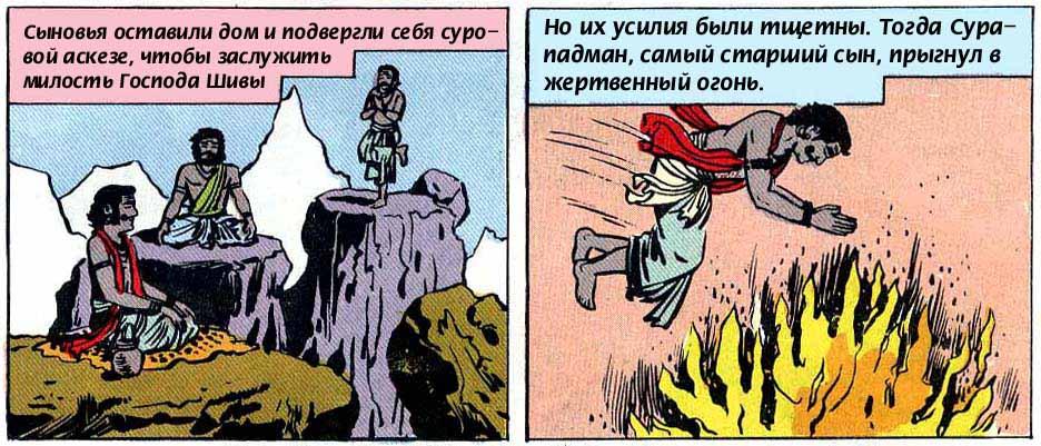 картикея комикс 7