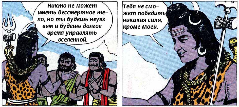 картикея комикс 9