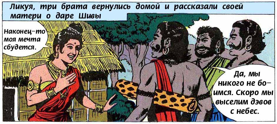 картикея комикс 10