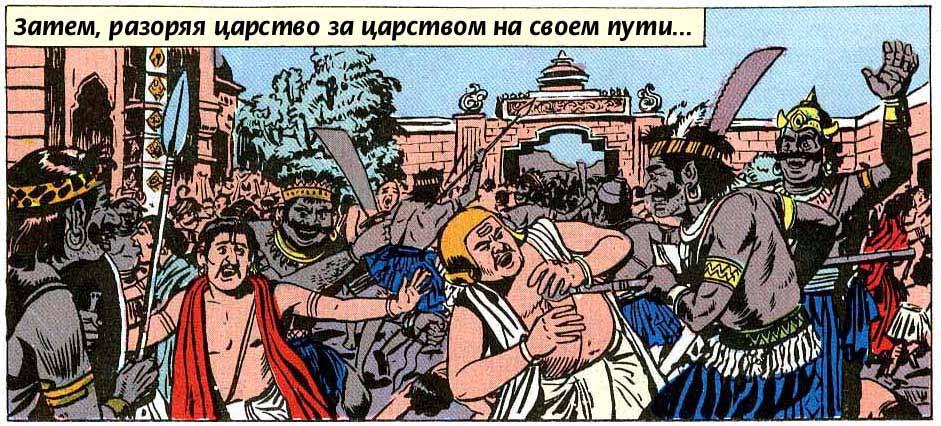 картикея комикс 11