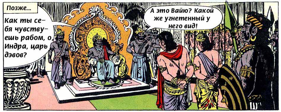 картикея комикс 13
