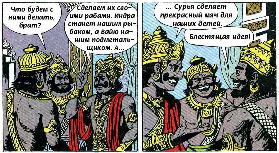 картикея комикс 14