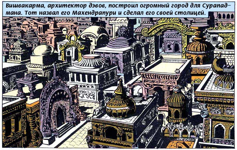 картикея комикс 15